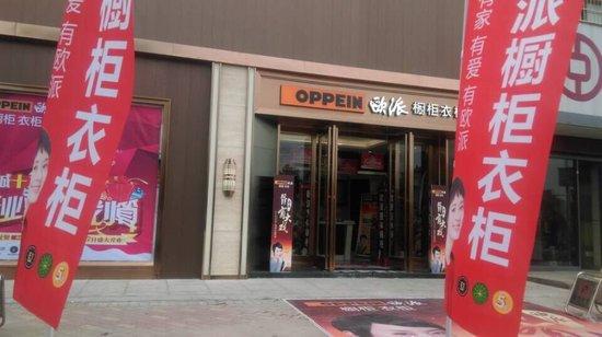 欧派橱柜·衣柜昌东店11月7日即将盛大开业 钜惠全城