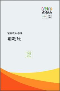 2014年南京青奥会项目介绍 羽毛球