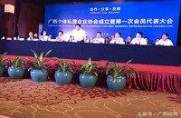 广西个体私营企业协会成立,210多万户企业更有信心了!