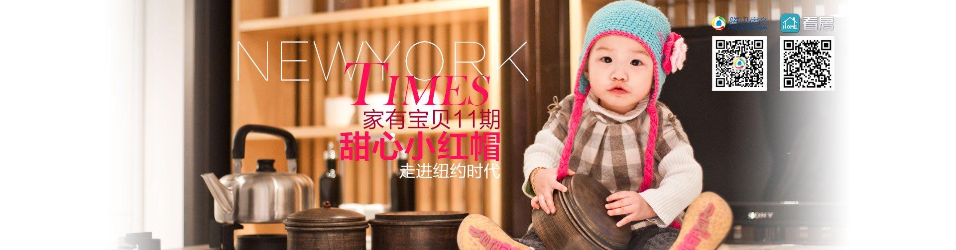 地产宝贝11期 甜心小红帽走进纽约时代