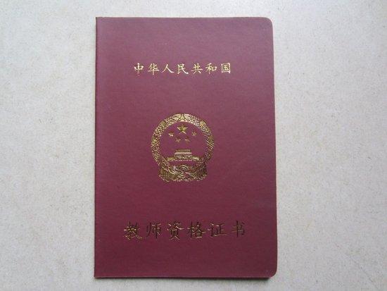 【中国长寿城】凭教师资格证尊享9折优惠 洋房