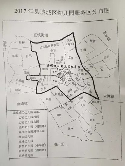 2017年南通如东县城城区幼儿园招生方案出炉