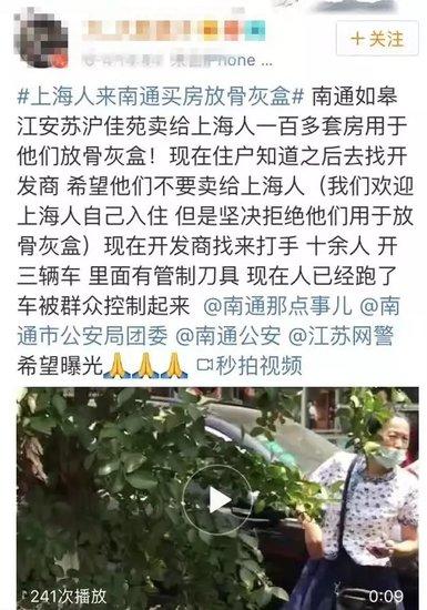 南通的房子卖给上海人做墓地