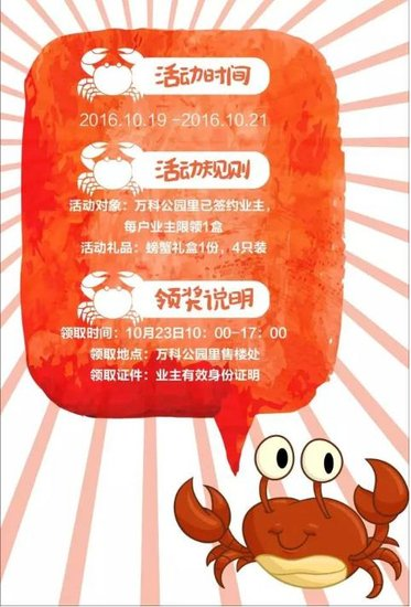 【万科公园里】业主专享礼——蟹蟹の礼物