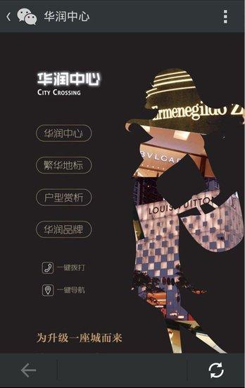 华润中心官方微楼书正式上线; 华润中心五一《舌尖上的南通》美食节