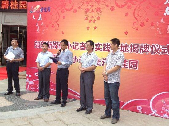 如东新媒体小记者团实践基地揭牌仪式21日于如东碧桂园售楼中心完美