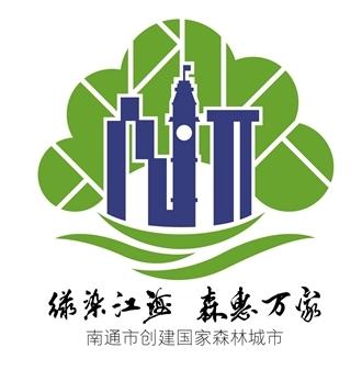 南通创建国家森林城市形象标志logo出炉图片