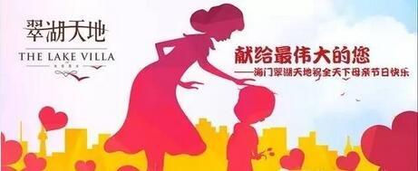 海门翠湖天地祝全天下母亲节日快乐!