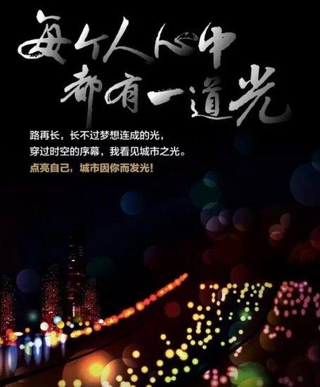 万科城市之光 一个点,一盏灯,用双手创造奇迹