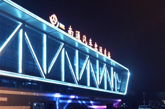 南通汽车客运东站投入运营