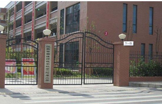南通师范第一附属小学学区房