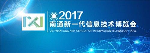 2017南通新一代信息技术博览会本周五拉开帷幕
