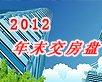2012交房入住盘