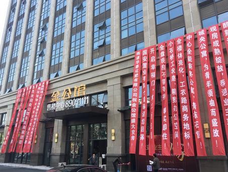 幸福亲手开启 阳光尚座/金公馆5月初迎来盛大交房!