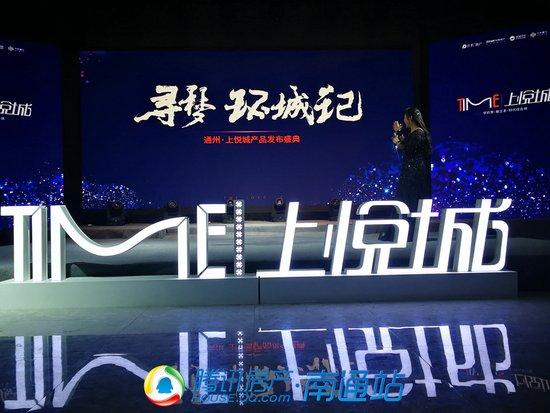 寻梦终圆梦|通州上悦城产品发布盛典圆满落幕