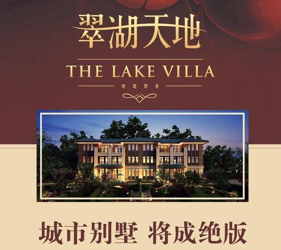 城市别墅将成绝版,翠湖天地臻稀别墅值得拥有!