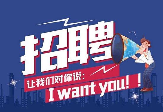 翰林华府商业运营中心招聘 寻找与众不同的你!