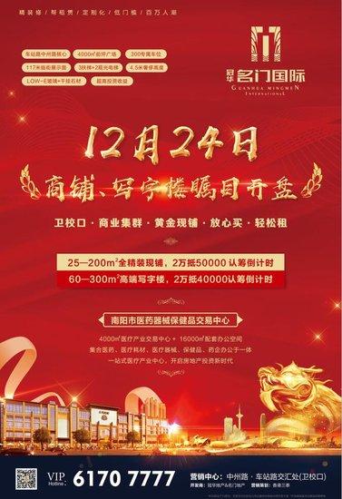 12月24日冠华名门国际商铺、写字楼即将盛大开盘!
