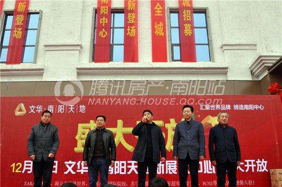 万众期待,轰动宛城,三小时千人来贺!文华·南阳天地新展示中心盛大绽放!