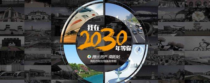 我在2030年等你:南阳市规划馆系列专题