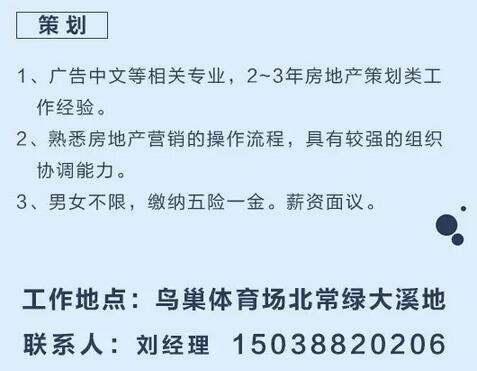 """【招募精英,赢战未来】2017,常绿大溪地带你取""""金"""""""