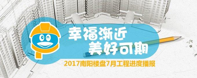 2017南阳楼盘7月工程进度播报