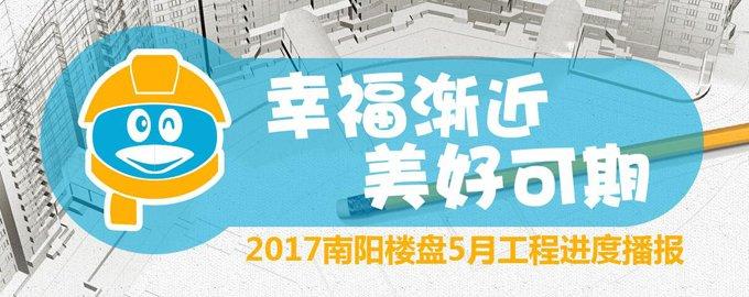 2017南阳楼盘5月工程进度播报!