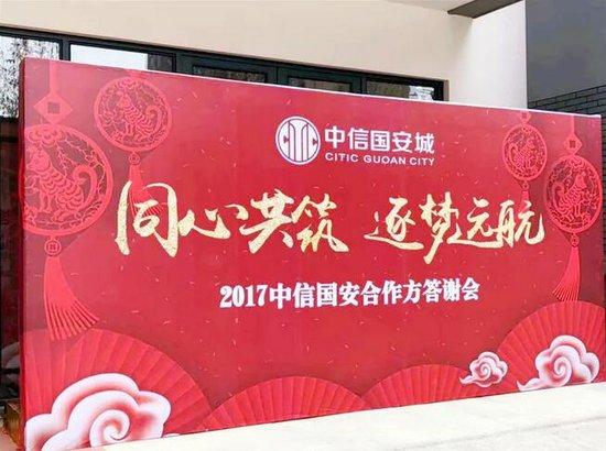 【逐梦】2017中信国安城合作方答谢会隆重举行