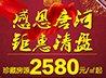 """凯�Z国际钜惠清盘:珍藏房源2580元/�O起"""""""