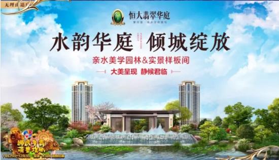 恒大翡翠华庭美学园林盛大开放,聚焦全城!