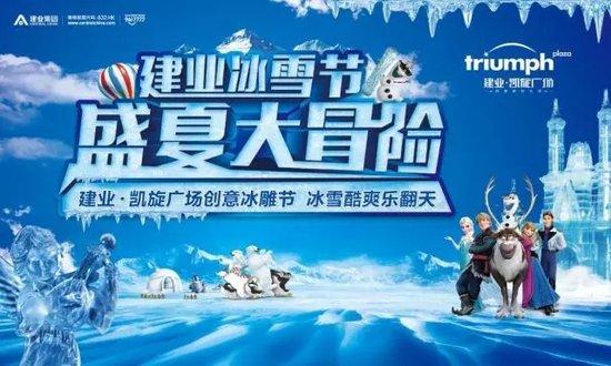 【抢票】建业·凯旋广场创意冰雕节冰冻来袭