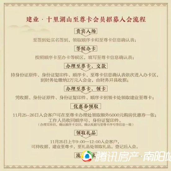 院藏湖山,建业·十里湖山至尊卡会员招募荣启!