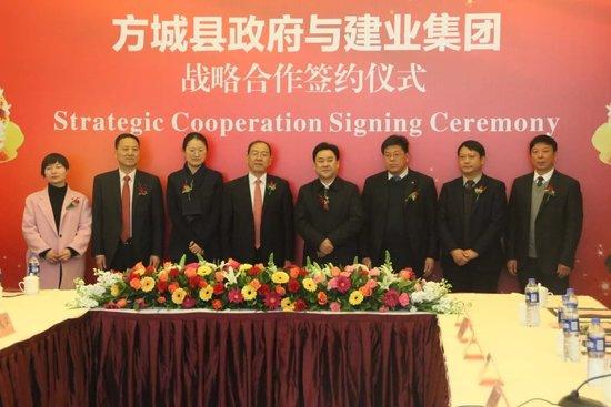 建业集团与方城县政府战略合作暨古缯国文化苑项目正式签约