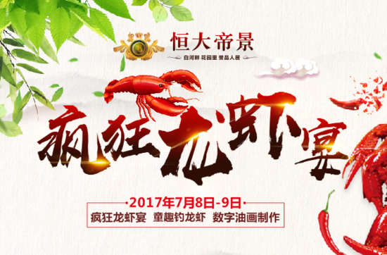 """""""虾""""路相逢吃货胜!恒大帝景""""疯狂龙虾宴,红火宴全城""""周末约起!"""