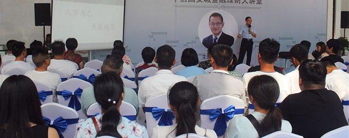7.23中信国安城高端投资讲座圆满落幕!