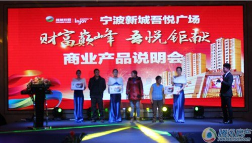 宁波新城吾悦广场商业产品说明会圆满落幕