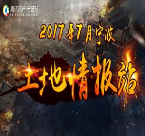 【土拍预告】2017年7月宁波土地情报站