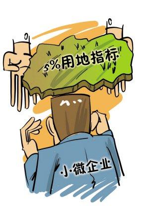 宁波拟切出5%用地指标专供小微企业