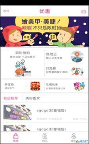 宁波首席o2o社区商业app平台盛大亮相