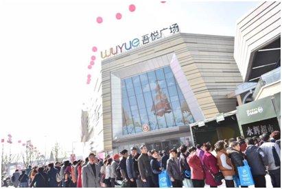 创世纪 宁波新城吾悦广场开业 创商业繁华盛举