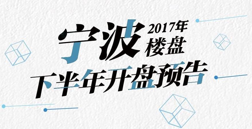 【开盘预告】2017下半年宁波预计23楼盘开盘