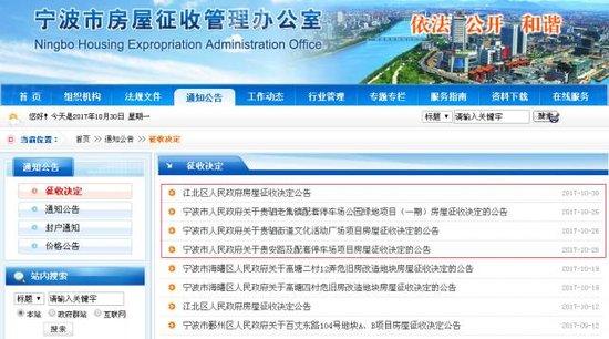 宁波再发四则房屋征收公告 有你家吗?