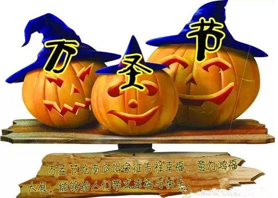 宏创·生活荟  万圣节--恐怖的南瓜灯报名开始啦