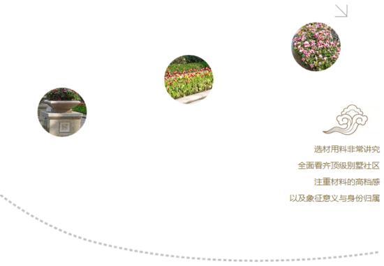 万晟城·华府:实景样板贺新春