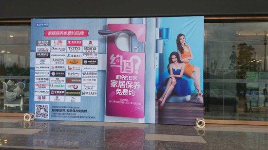 """红星美凯龙内江""""家居保养免费约活动""""情系甜城"""