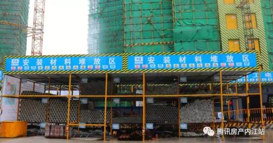 内江工程质量安全施工观摩会在邦泰国际社区举行