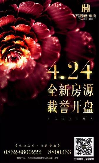 4月24日万晟城·华府全新房源载誉开盘