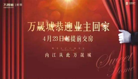 万晟城·峰阁4月23日起提前交房