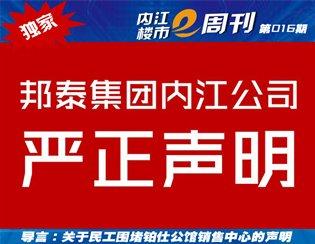 楼市e周刊第016期:关于民工围堵铂仕公馆销售中心的声明