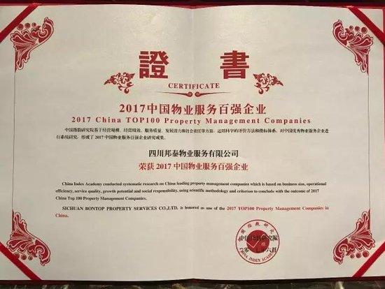 邦泰物业荣膺¡°2017中国物业服务百强企业¡±